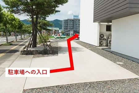 駐車場への入り方②写真